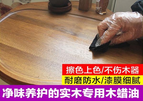 环保木蜡油