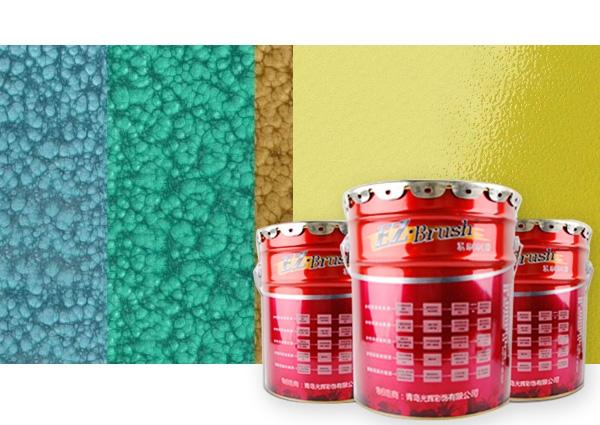 水性锤纹漆·桔纹漆